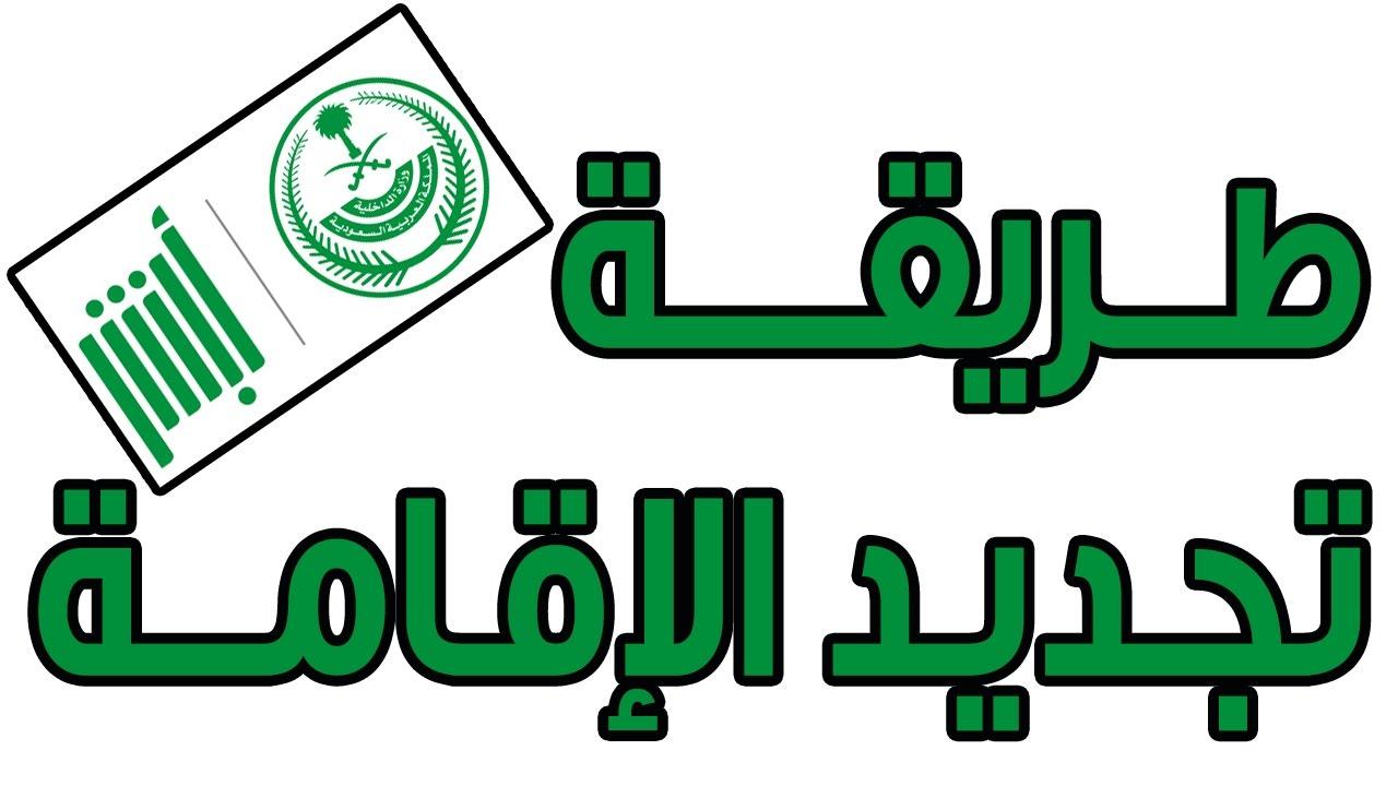 الشروط الجديدة لتجديد الأقامة للوافدين إلي السعودية