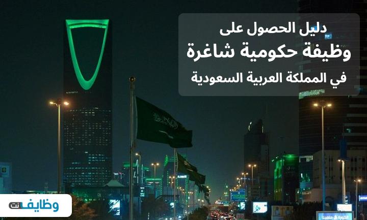 4 مصادر للتقديم على وظائف حكومية شاغرة في السعودية