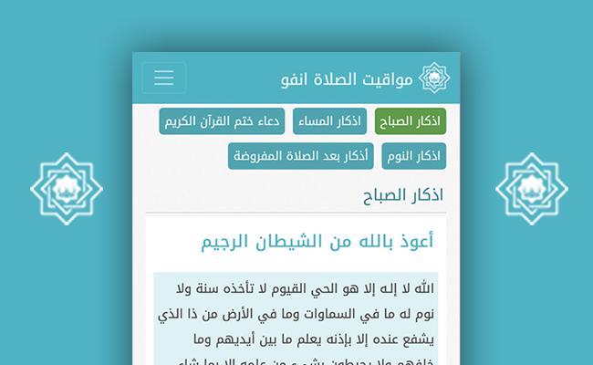 امساكية شهر رمضان المبارك 1442 - 2021 في السعودية ومصر